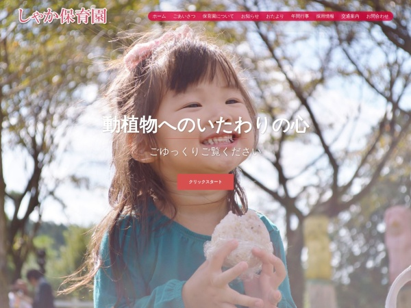 Screenshot of www.shaka.or.jp
