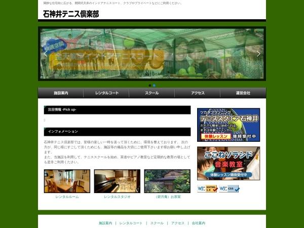 Screenshot of www.shakuji-tc.net
