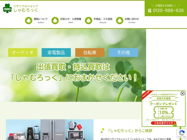 http://www.shamrock-recycle.com/