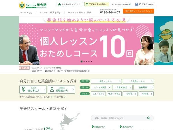 Screenshot of www.shane.co.jp