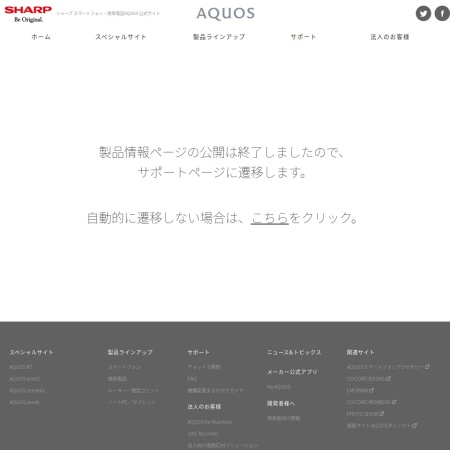 Screenshot of www.sharp.co.jp