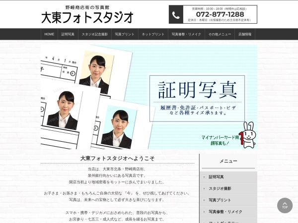 http://www.shashinya.jp