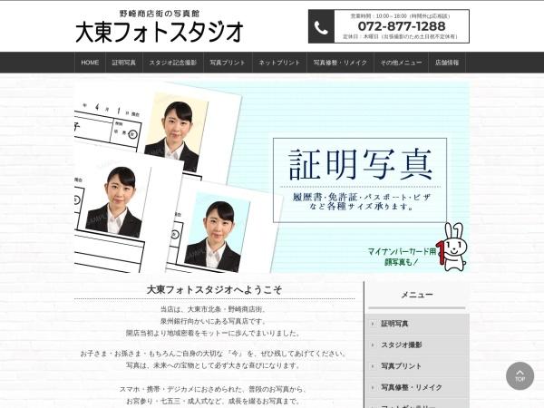 Screenshot of www.shashinya.jp