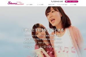 Sherry Music School 甲府駅前校