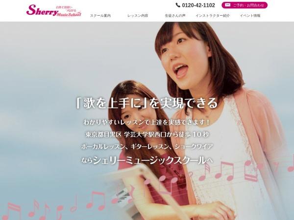 http://www.sherry-music.jp