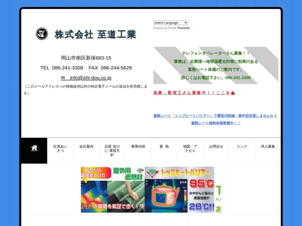http://www.shi-dou.co.jp