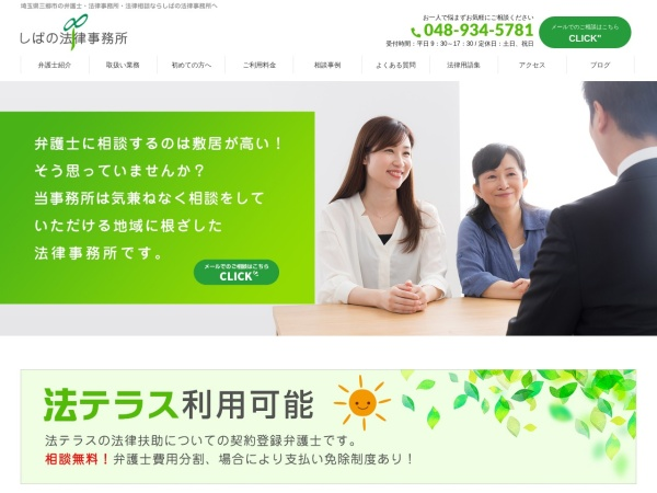Screenshot of www.shibano-law.jp