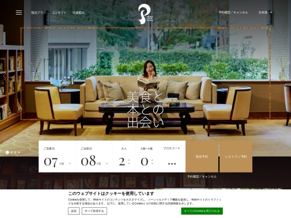 http://www.shibaparkhotel.com