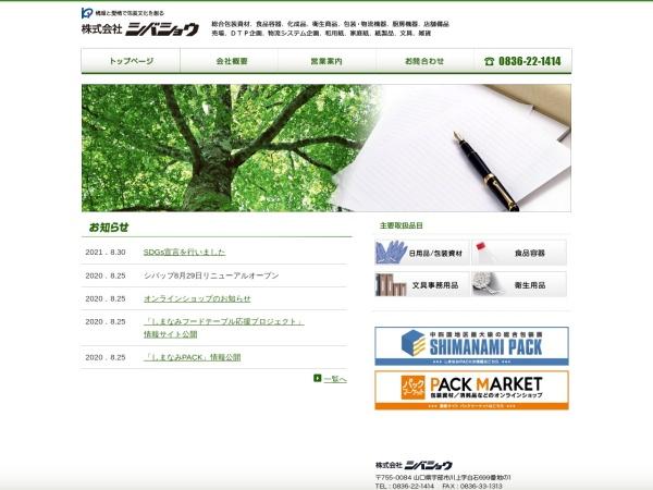http://www.shibasho.co.jp