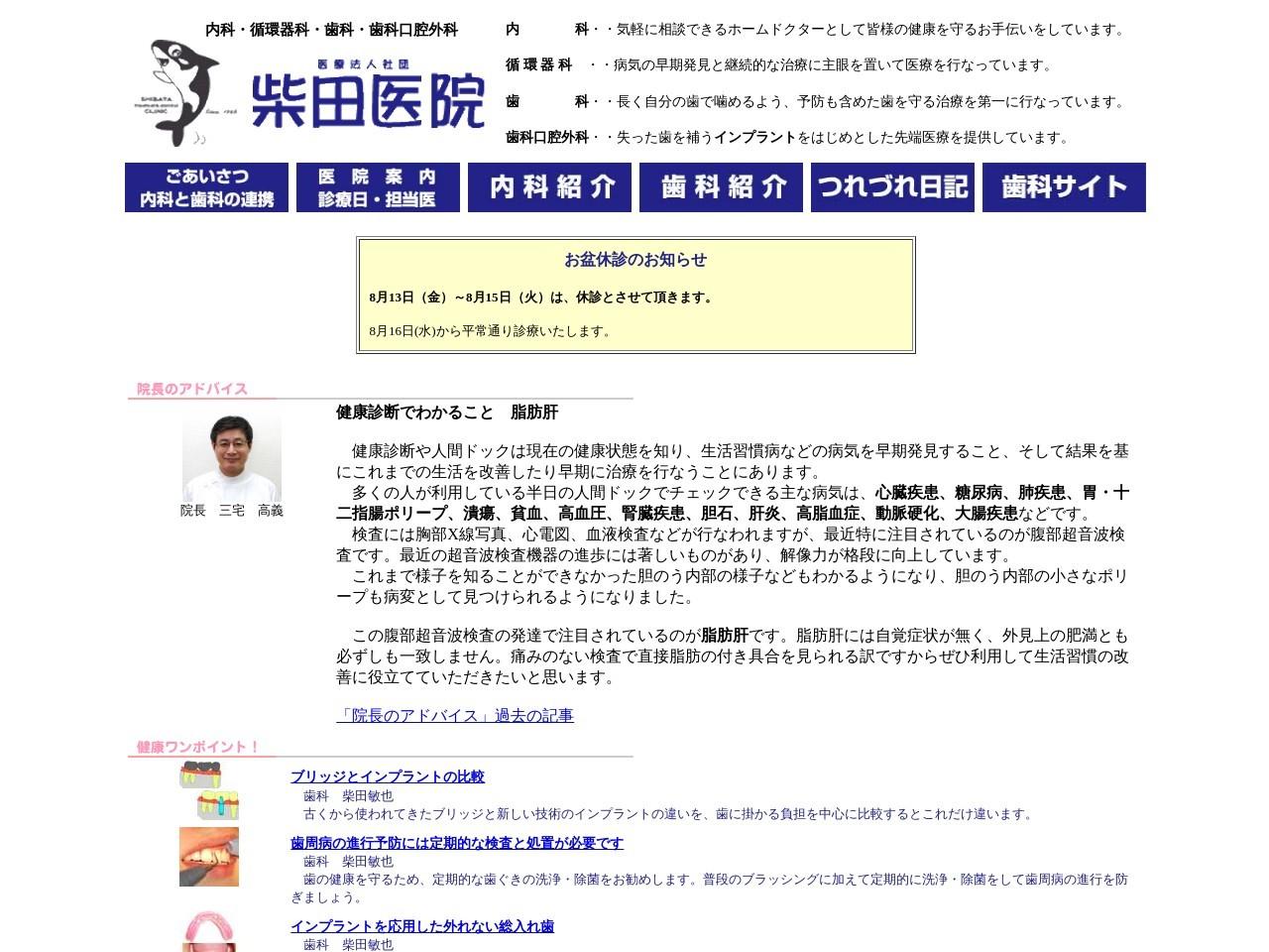 医療法人社団  柴田医院 (北海道旭川市)