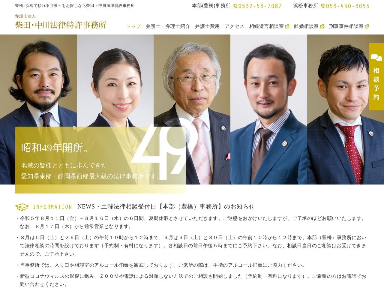 柴田・中川法律特許事務所(弁護士法人)