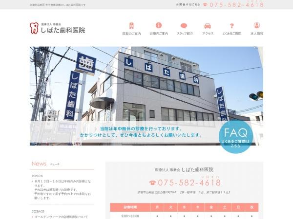Screenshot of www.shibata-shika.com