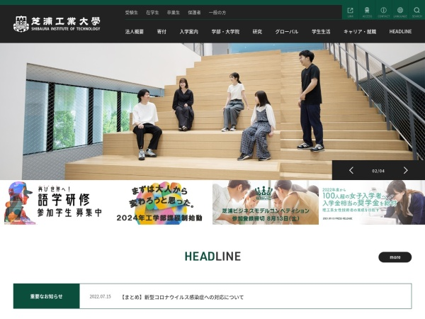 Screenshot of www.shibaura-it.ac.jp