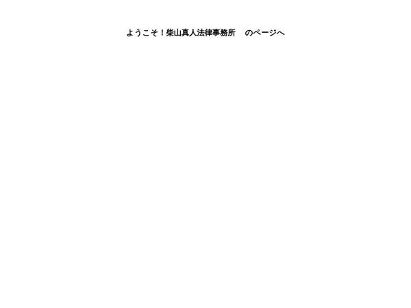 Screenshot of www.shibayama-law.jp