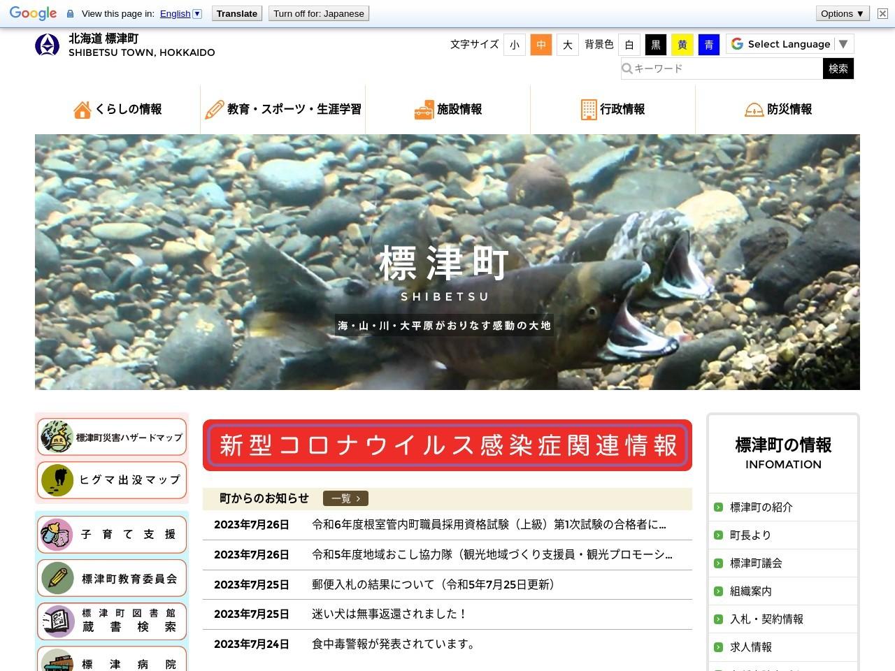 http://www.shibetsutown.jp/
