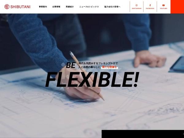 Screenshot of www.shibutani-group.co.jp