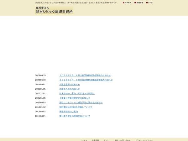 http://www.shibuya-civic-law.com/%20http://www.ichiben.or.jp/shibuyasoudan/