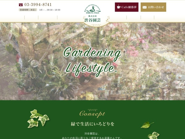 http://www.shibuya-engei.co.jp/