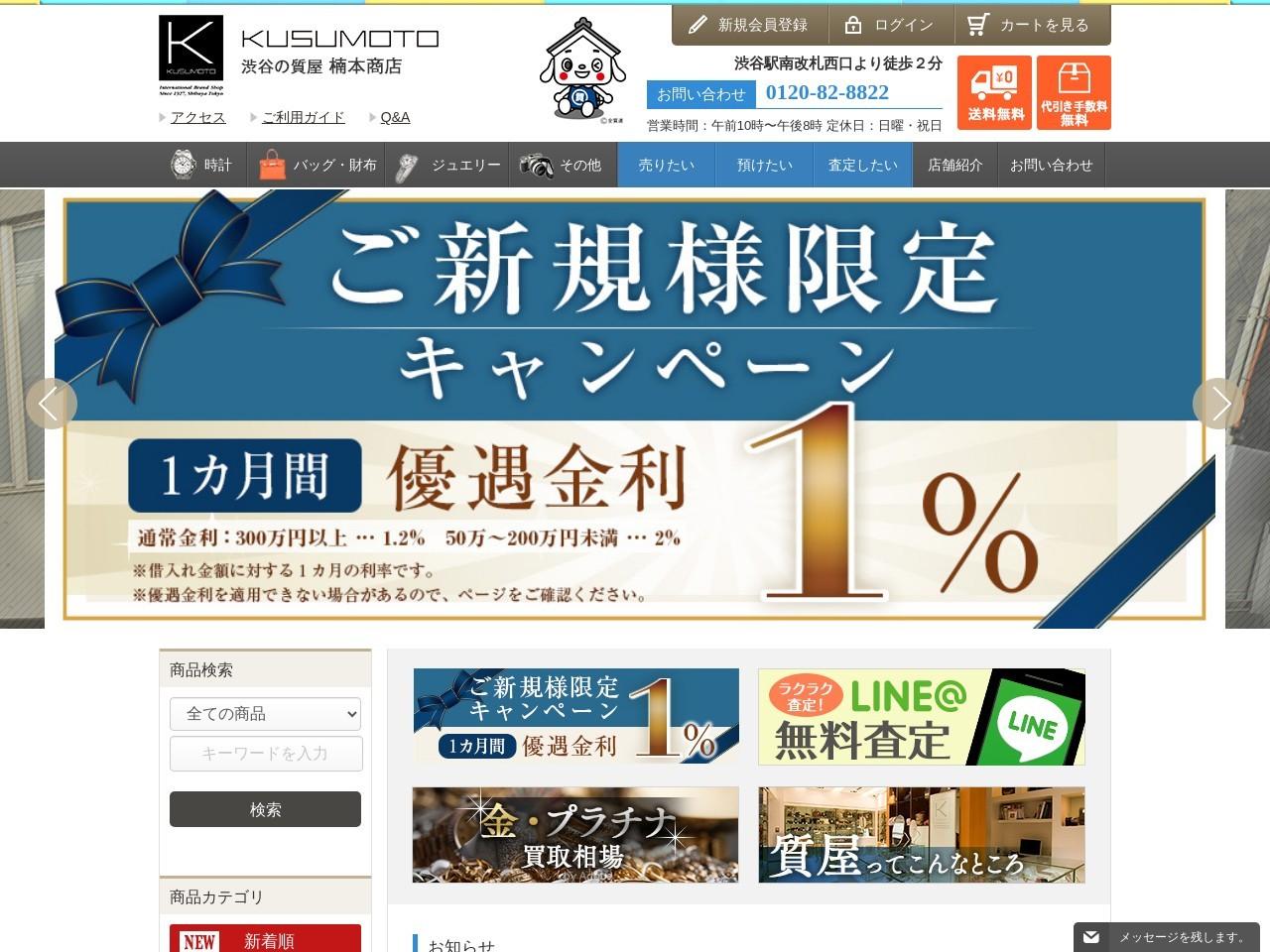 渋谷駅南改札西口から徒歩2分 | 質屋の楠本商店