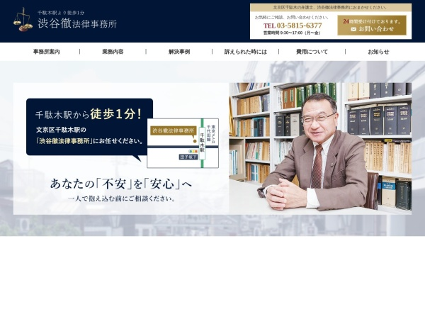 Screenshot of www.shibuya-lawoffice.com