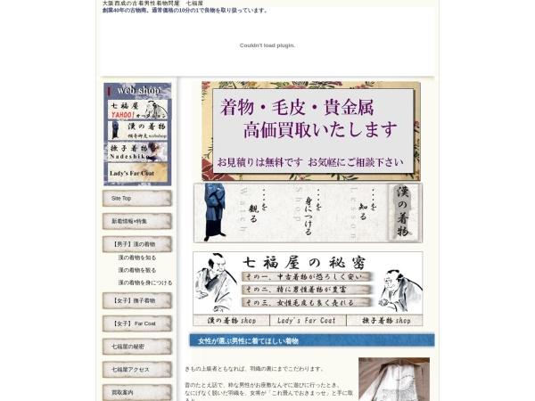 http://www.shichifukuya.jp/cms/