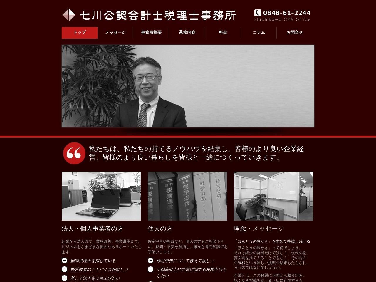 七川雅仁公認会計士・税理士事務所