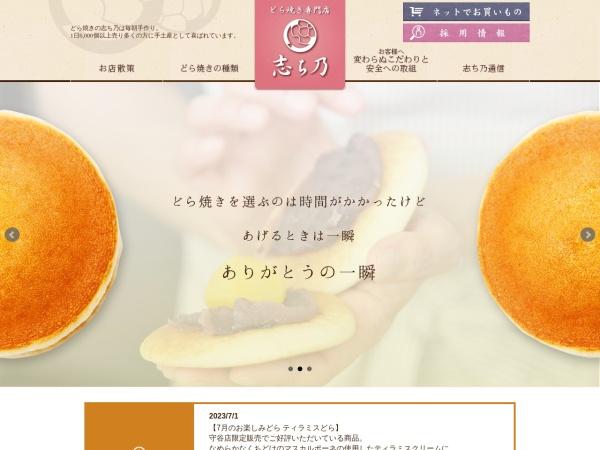 http://www.shichino.jp