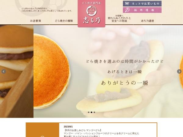 Screenshot of www.shichino.jp
