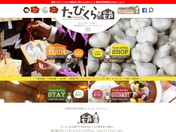 Screenshot of www.shichinohe-kankou.jp