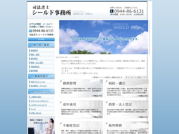Screenshot of www.shield-office.com