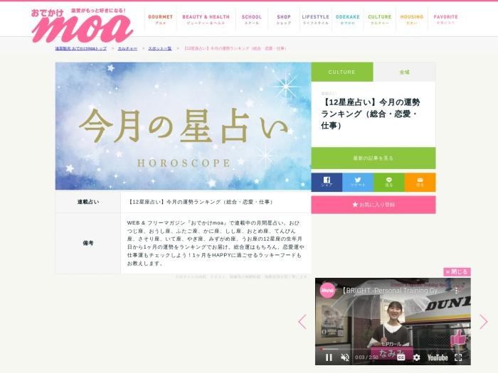 http://www.shiga-create.jp/moa/spot/detail/culture/235/