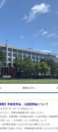 http://www.shigakukan.ed.jp/