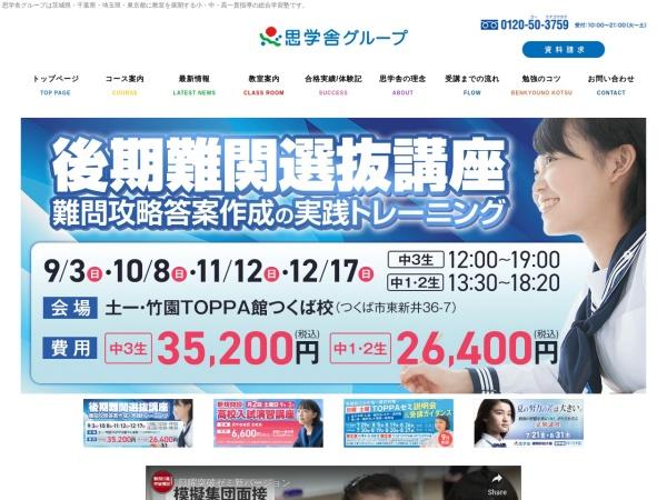Screenshot of www.shigakusha.com