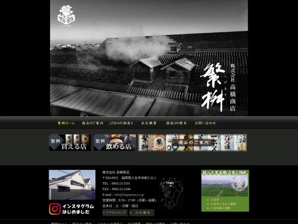 Screenshot of www.shigemasu.co.jp