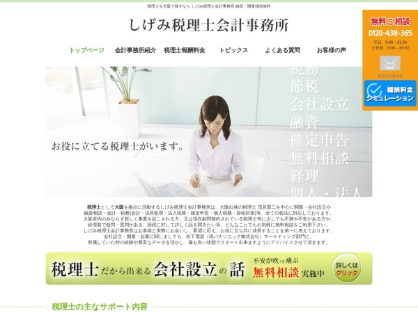 Screenshot of www.shigemikaikei.jp