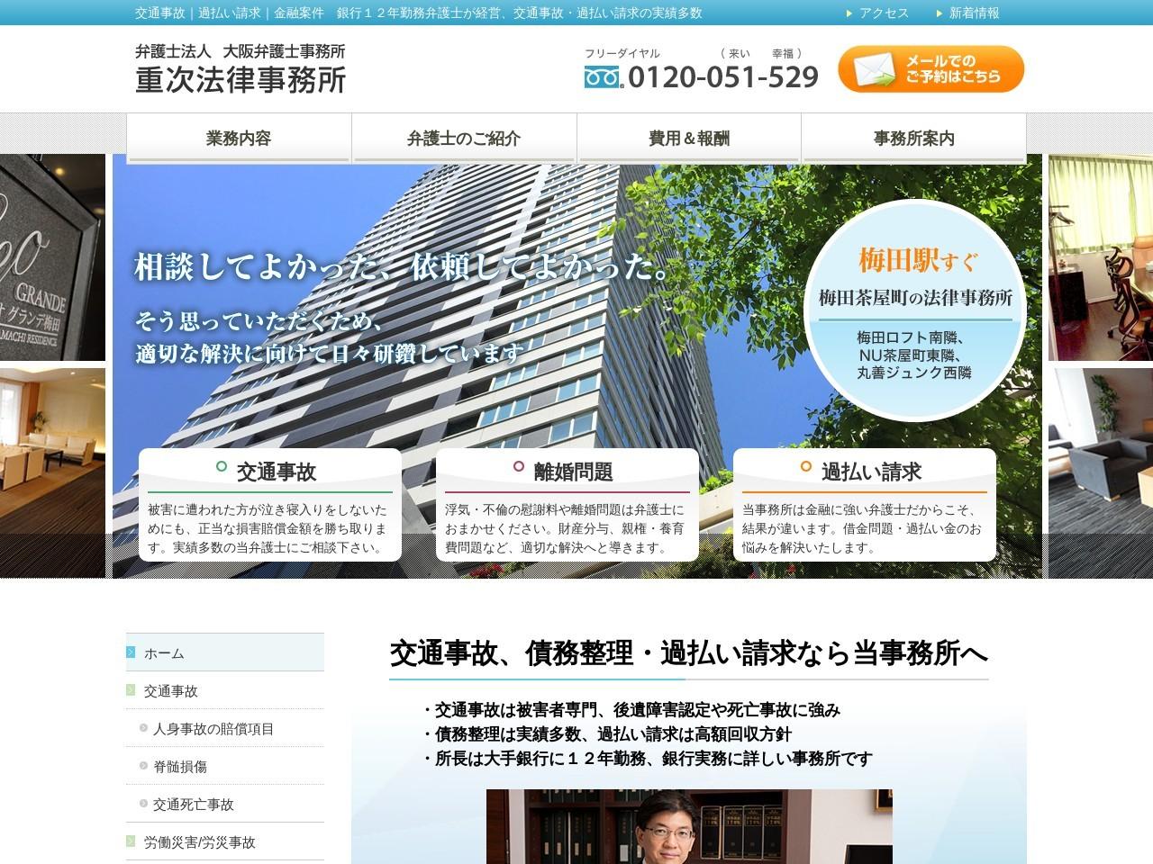 大阪弁護士事務所(弁護士法人)重次法律事務所