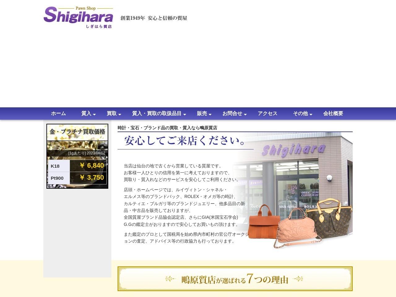仙台の質屋 質入・買取・質流れ品販売の鴫原質店