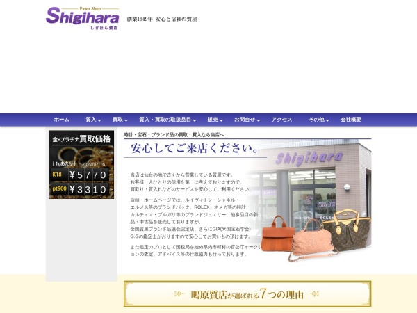 Screenshot of www.shigihara.co.jp