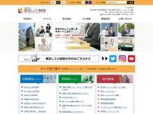 Screenshot of www.shigotozaidan.jp