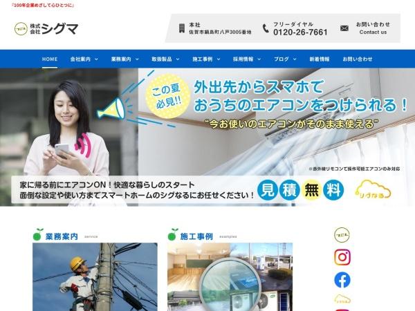Screenshot of www.shiguma.com