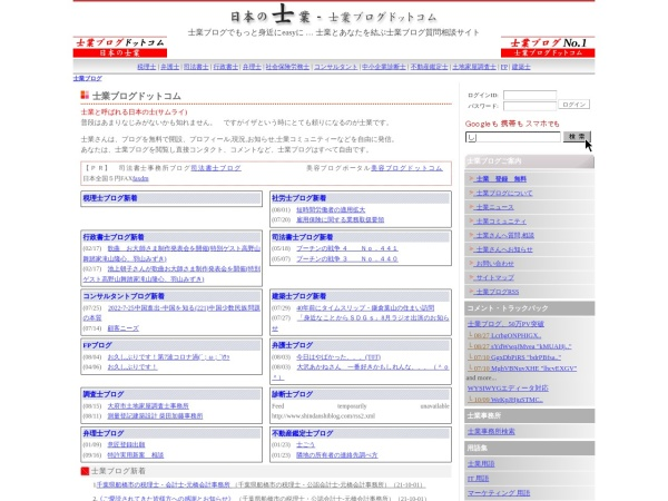 Screenshot of www.shigyoblog.com