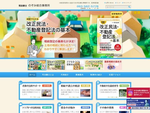 Screenshot of www.shiho-nozomi.jp