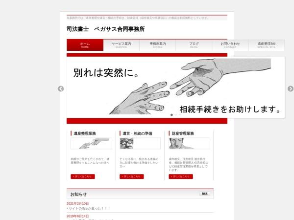 Screenshot of www.shiho-syoshi.jp