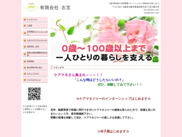 Screenshot of www.shiho-total-k.jp