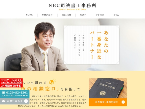 Screenshot of www.shiho-yoshida.com