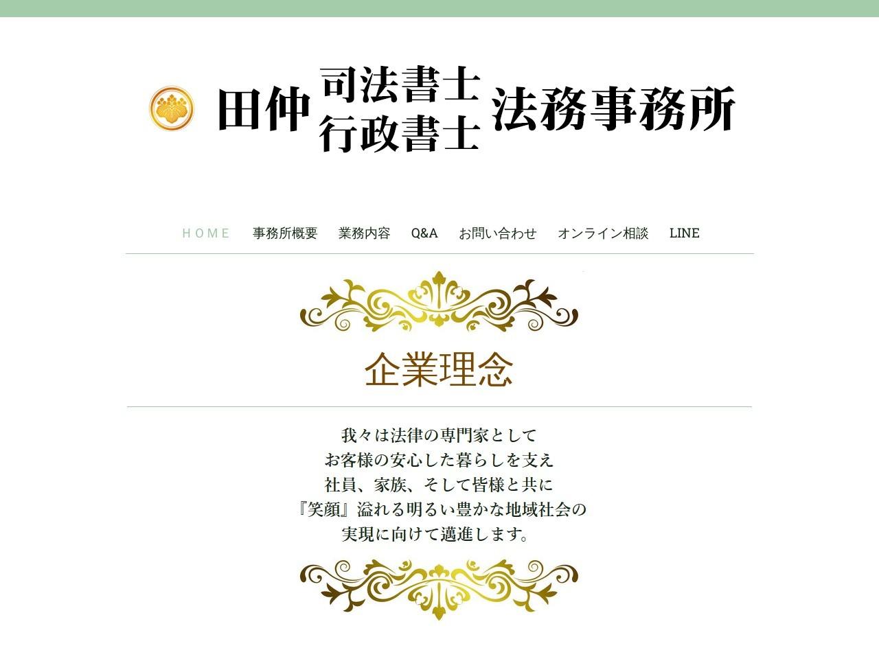 田仲司法書士法務事務所