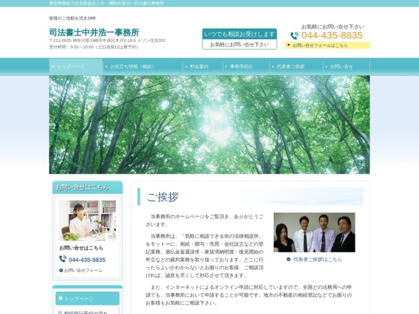 Screenshot of www.shihonaka.jp
