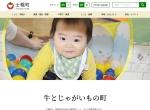 Screenshot of www.shihoro.jp