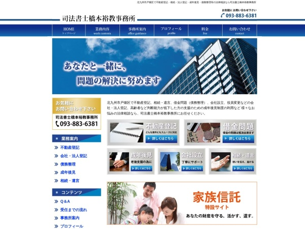 Screenshot of www.shihoshoshi-hashimoto.com