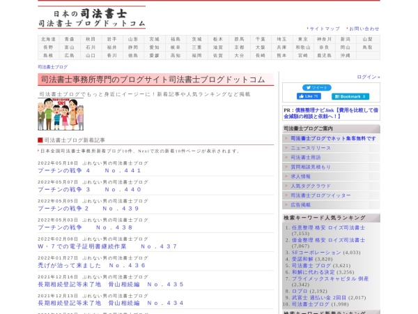 Screenshot of www.shihoshoshiblog.com